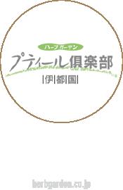 【福岡県糸島市】ハーブガーデン・プティール倶楽部伊都国 Logo